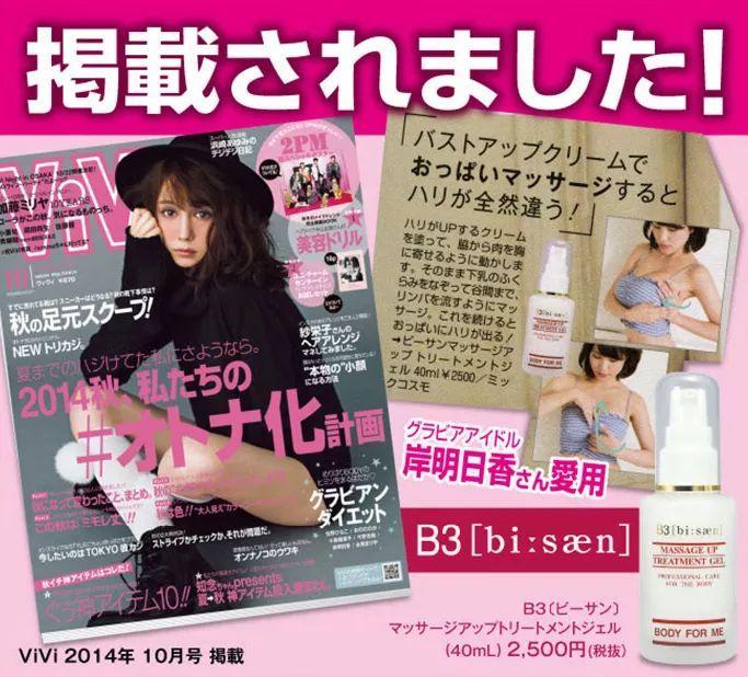 日本女生的丰胸秘籍推荐!
