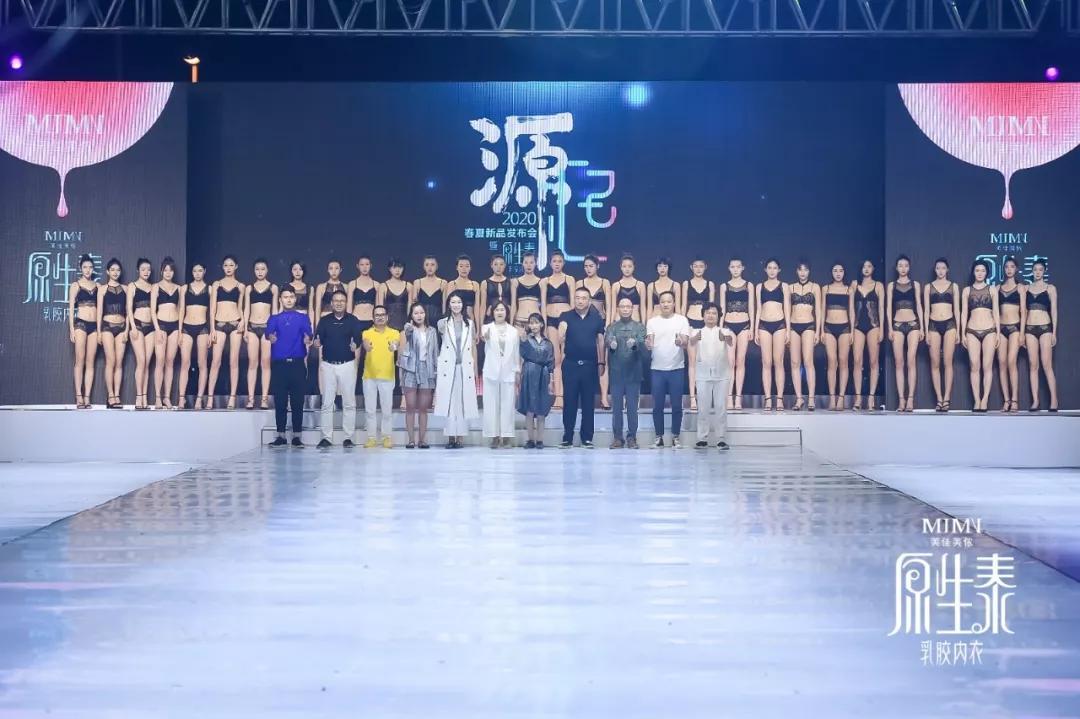 美佳美侬举办2020春夏新品发布会 原生泰乳胶内衣全球首发