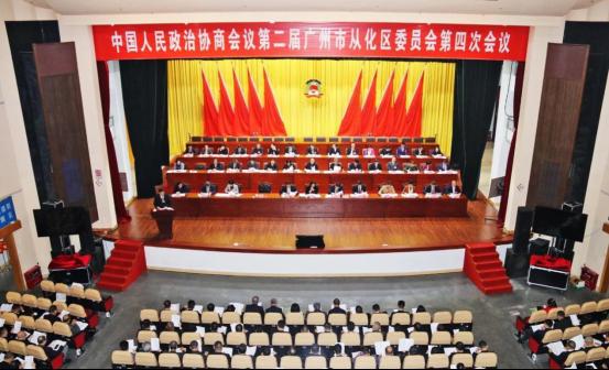 美胸汇CEO廖龙飞出席政协第二届广州市从化区委员会第四次会议
