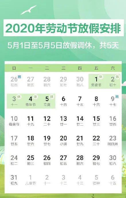 """放假通知来了,今年""""五一""""连休5天!"""
