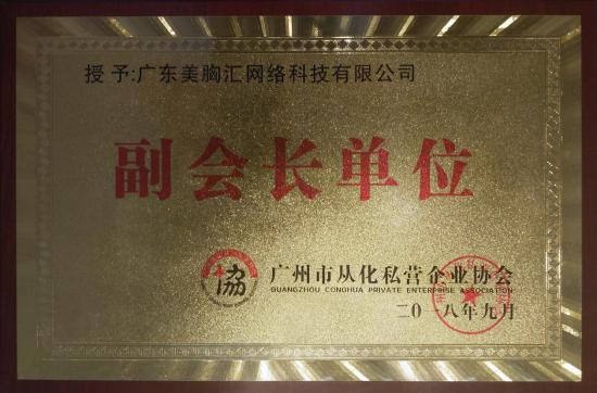 热烈祝贺美胸汇荣耀当选广州市从化私营企业协会副会长单位