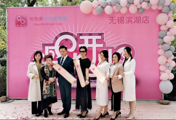 热烈祝贺美胸汇粉色美@科技美胸馆无锡店盛大开业!品牌全新升级,打造美胸产业创新模式!