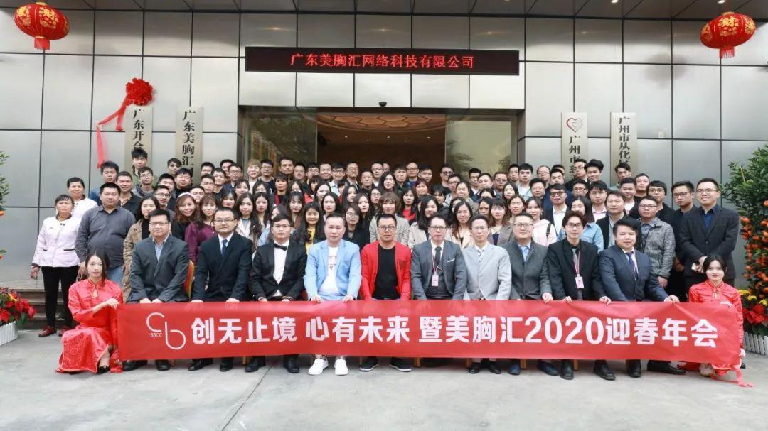 创无止境·心有未来 | 美胸汇2020年迎春年会暨年度表彰大会顺利圆满举行!