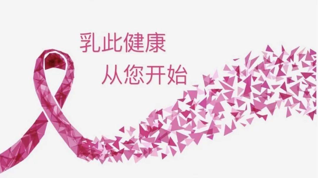 """""""乳此健康 从您开始""""——浙江省妇女儿童基金会关爱乳腺月公益活动在寿仙谷药业举行"""
