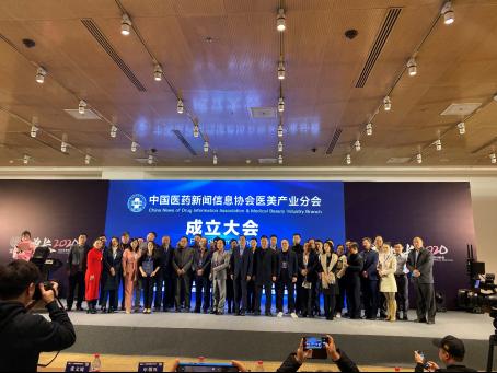 中国医药新闻信息协会医美产业分会成立,任学会获选首届理事会成员